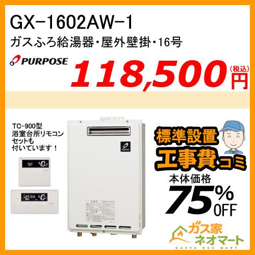 【リモコン+標準取替交換工事費込み】GX-1602AW-1 パーパス ガスふろ給湯器 オート