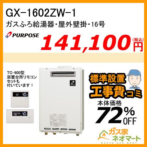 【リモコン+標準取替交換工事費込み】GX-1602ZW-1 パーパス ガスふろ給湯器 フルオート