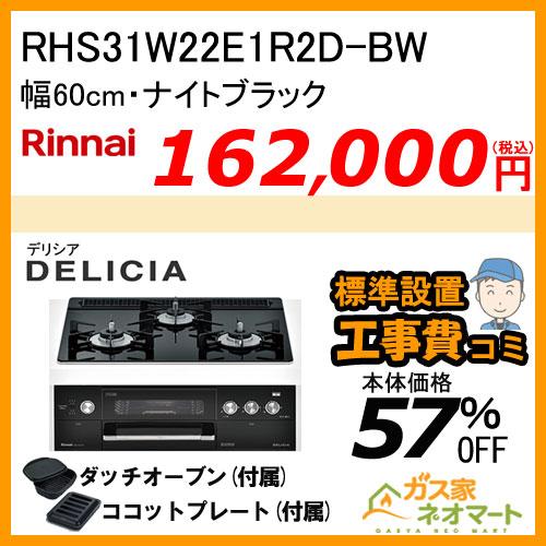RHS31W22E1R2D-BW リンナイ ガスビルトインコンロ DELICIA(デリシア) コンロ + オーブン設置タイプ 幅60cm ナイトブラック【標準工事費込みセット】