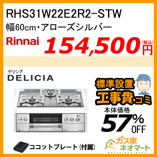 RHS31W22E2R2-STW リンナイ ガスビルトインコンロ DELICIA(デリシア) コンロ + オーブン設置タイプ 幅60cm アローズシルバー【標準工事費込みセット】