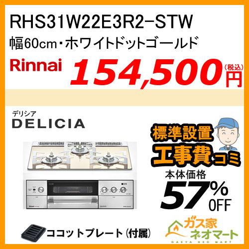 RHS31W22E3R2-STW リンナイ ガスビルトインコンロ DELICIA(デリシア) コンロ + オーブン設置タイプ 幅60cm ホワイトドットゴールド【標準工事費込みセット】