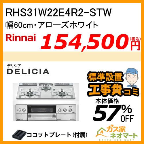 RHS31W22E4R2-STWリンナイ ガスビルトインコンロ DELICIA(デリシア) コンロ + オーブン設置タイプ 幅60cm アローズホワイト【標準工事費込みセット】