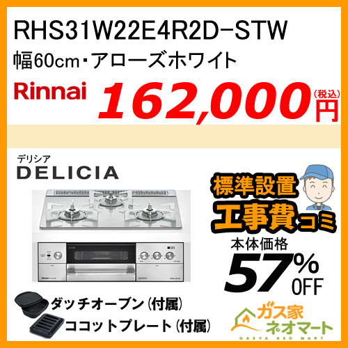 RHS31W22E4R2D-STW リンナイ ガスビルトインコンロ DELICIA(デリシア) コンロ + オーブン設置タイプ 幅60cm アローズホワイト 【標準工事費込みセット】