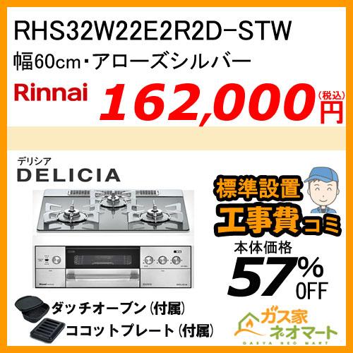 RHS32W22E2R2D-STW リンナイ ガスビルトインコンロ DELICIA(デリシア) コンロ単体設置タイプ 幅60cm アローズシルバー【標準工事費込みセット】