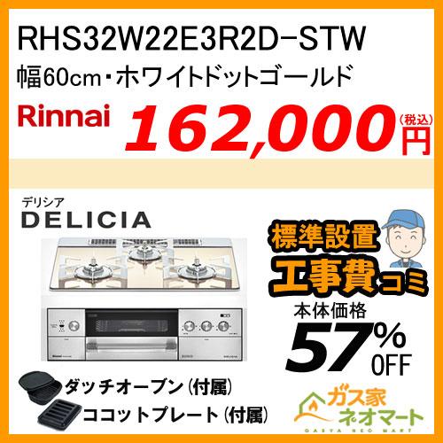 RHS32W22E3R2D-STW リンナイ ガスビルトインコンロ DELICIA(デリシア) コンロ単体設置タイプ 幅60cm ホワイトドットゴールド 【標準工事費込みセット】