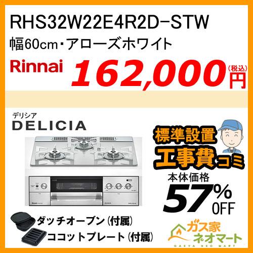 RHS32W22E4R2D-STW リンナイ ガスビルトインコンロ DELICIA(デリシア) コンロ単体設置タイプ 幅60cm アローズホワイト【標準工事費込みセット】