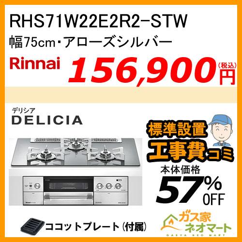 RHS71W22E2R2-STW リンナイ ガスビルトインコンロ DELICIA(デリシア) コンロ + オーブン設置タイプ 幅75cm アローズシルバー 【標準工事費込みセット】