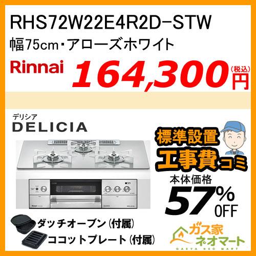 RHS72W22E4R2D-STW リンナイ ガスビルトインコンロ DELICIA(デリシア) コンロ単体設置タイプ 幅75cm アローズホワイト【標準工事費込みセット】