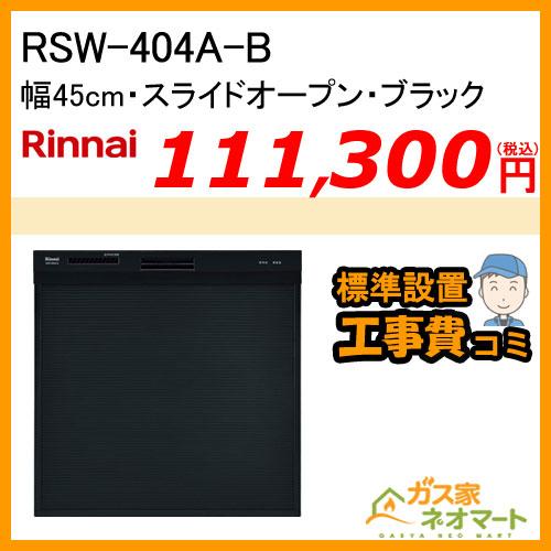 【標準取替交換工事費込み】RSW-404A-B リンナイ 食器洗い機/食器洗い乾燥機 スライドオープンタイプ 取替用 幅45cm 奥行65cm ブラック