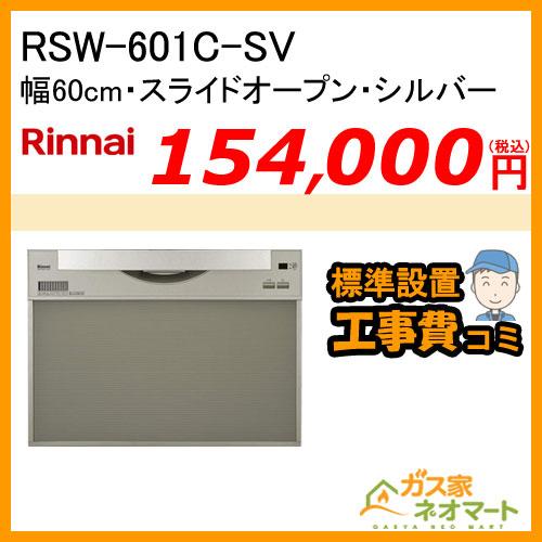 【標準取替交換工事費込み】RSW-601C-SV リンナイ 食器洗い機/食器洗い乾燥機 スライドオープンタイプ 取替用 幅60cm 奥行65cm シルバー