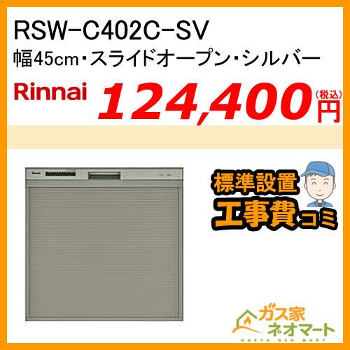 【標準取替交換工事費込み】RSW-C402C-SV リンナイ 食器洗い機/食器洗い乾燥機 スライドオープンタイプ  幅45cm 奥行60cm シルバー