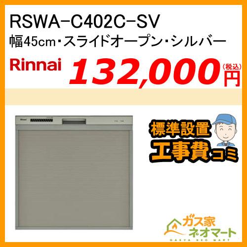 【標準取替交換工事費込み】RSWA-C402C-SV リンナイ 食器洗い機/食器洗い乾燥機 スライドオープン後付けタイプ  幅45cm 奥行60cm シルバー