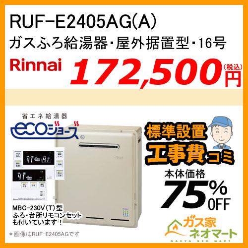 【リモコン+標準取替交換工事費込み】RUF-E2405AG(A) リンナイ エコジョーズガスふろ給湯器 フルオート 屋外据置型