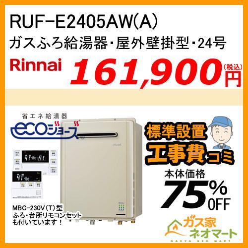 【リモコン+標準取替交換工事費込み】RUF-E2405AW(A) リンナイ エコジョーズガスふろ給湯器 フルオート