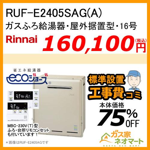【リモコン+標準取替交換工事費込み】RUF-E2405SAG(A) リンナイ エコジョーズガスふろ給湯器 オート 屋外据置型