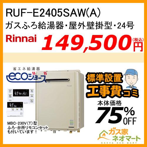 【リモコン+標準取替交換工事費込み】RUF-E2405SAW(A) リンナイ エコジョーズガスふろ給湯器 オート