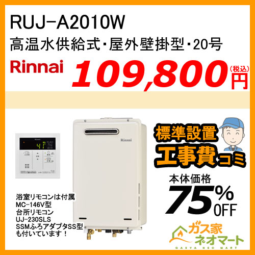 RUJ-A2010W リンナイ ガス給湯器(高温水供給式) 20号【標準工事費込みセット】