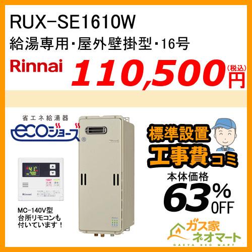 RUX-SE1610W リンナイ エコジョーズガス給湯器(給湯専用)【標準工事費込みセット】