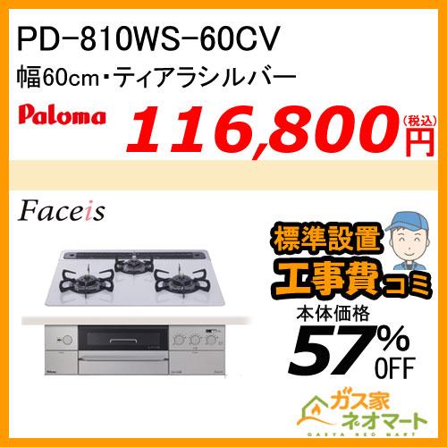 PD-810WS-60CV パロマ ガスビルトインコンロ Faceis(フェイシス) 幅60cm ティアラシルバー 【標準取替交換工事費込み】