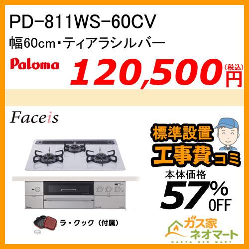 PD-811WS-60CV パロマ ガスビルトインコンロ Faceis(フェイシス) 幅60cm ティアラシルバー ラ・クック付属【標準取替交換工事費込み】