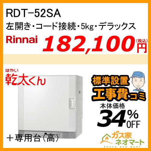 【標準取替交換工事費込み】RSWA-C402C-B リンナイ 食器洗い機/食器洗い乾燥機 スライドオープン後付けタイプ  幅45cm 奥行60cm ブラック