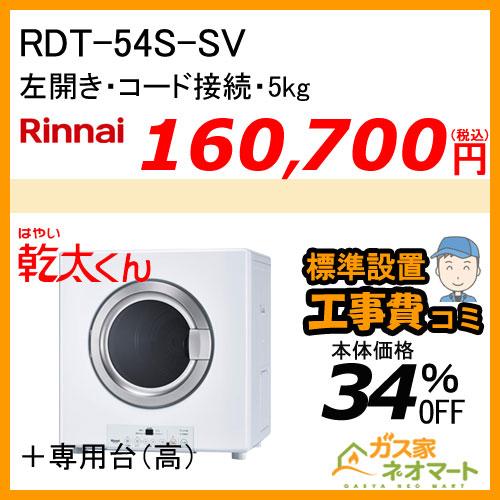 【標準取替交換工事費込み】RSW-404A-SV リンナイ 食器洗い機/食器洗い乾燥機 スライドオープンタイプ 取替用 幅45cm 奥行65cm シルバー