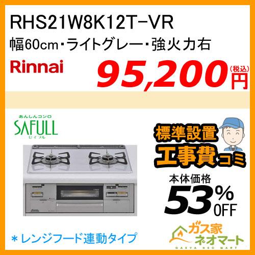 【標準取替交換工事費込み】RHS21W8K12T-VR リンナイ ビルトインコンロ SAFULL(セイフル) 幅60cm 強火力右