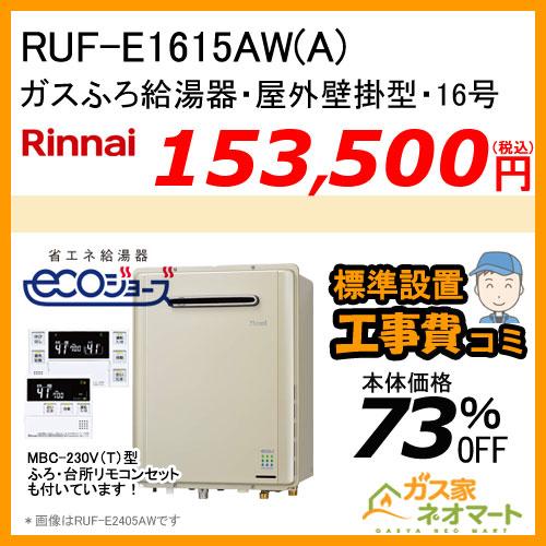 【リモコン+標準取替交換工事費込み】RUF-E1615AW(A) リンナイ エコジョーズガスふろ給湯器 フルオート