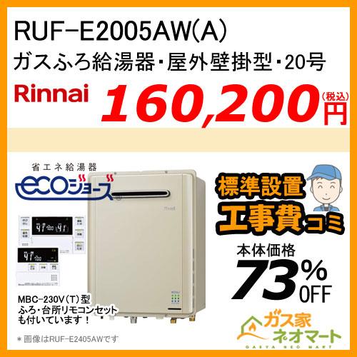【リモコン+標準取替交換工事費込み】RUF-E2005AW(A) リンナイ エコジョーズガスふろ給湯器 フルオート