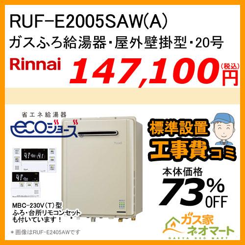 【リモコン+標準取替交換工事費込み】RUF-E2005SAW(A) リンナイ エコジョーズガスふろ給湯器 オート