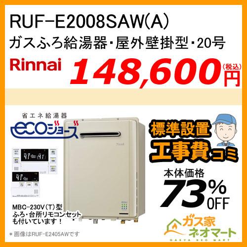 【リモコン+標準取替交換工事費込み】RUF-E2008SAW(A) リンナイ エコジョーズガスふろ給湯器 オート