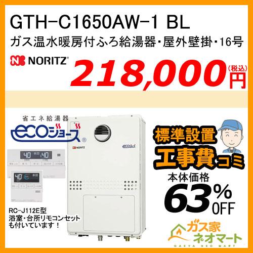 【リモコン+標準取替交換工事費込み】GTH-C1650AW-1 BL ノーリツ エコジョーズガス温水暖房付ふろ給湯器 スタンダード