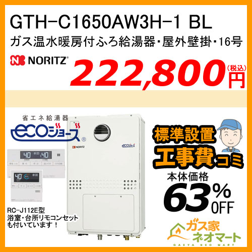 【リモコン+標準取替交換工事費込み】GTH-C1650AW3H-1 BL ノーリツ エコジョーズガス温水暖房付ふろ給湯器 スタンダード