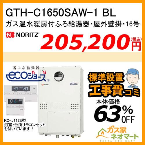【リモコン+標準取替交換工事費込み】GTH-C1650SAW-1 BL ノーリツ エコジョーズガス温水暖房付ふろ給湯器 シンプル