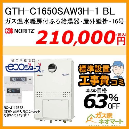 【リモコン+標準取替交換工事費込み】GTH-C1650SAW3H-1 BL ノーリツ エコジョーズガス温水暖房付ふろ給湯器 シンプル