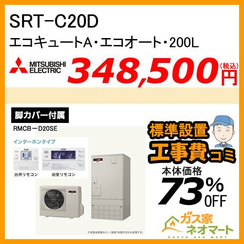 エコキュート SRT-C20D エコオート コンパクト 200L 三菱電機 Aシリーズ【リモコン+標準取替交換工事費込み】