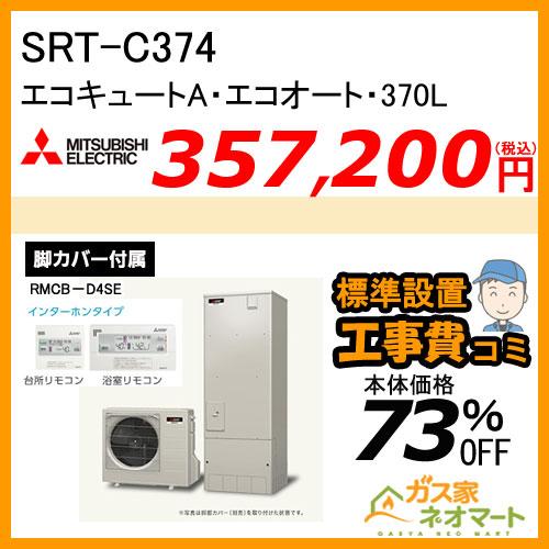エコキュート SRT-C374 エコオート 370L 三菱電機 Aシリーズ【リモコン+標準取替交換工事費込み】