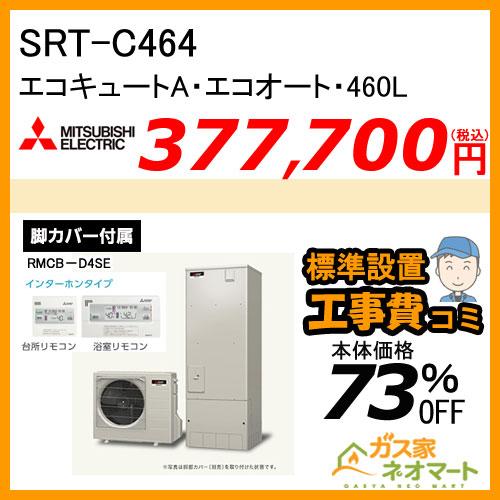 エコキュート SRT-C464 エコオート 460L 三菱電機 Aシリーズ【リモコン+標準取替交換工事費込み】