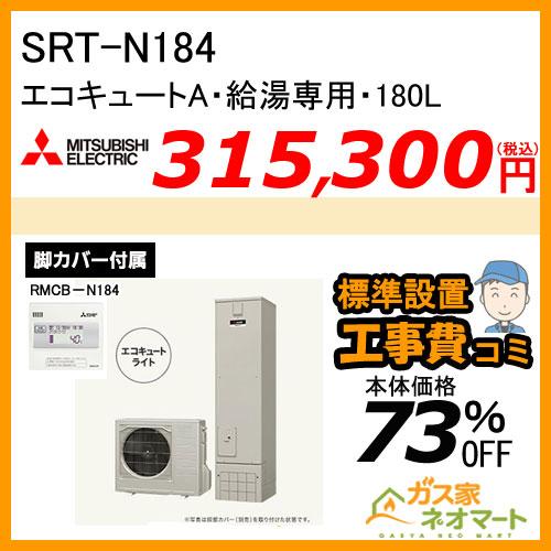 エコキュート SRT-N184 給湯専用 ライト 180L 三菱電機 Aシリーズ [受注生産]【リモコン+標準取替交換工事費込み】 無料で
