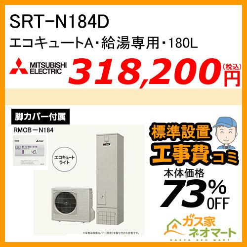 エコキュート SRT-N184D 給湯専用 ライト 180L 三菱電機 Aシリーズ【リモコン+標準取替交換工事費込み】 無料で
