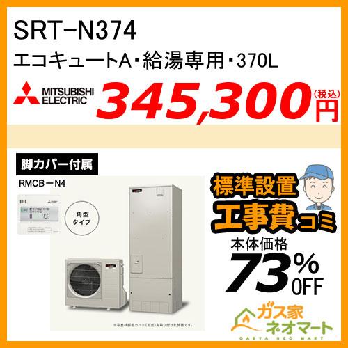 エコキュート SRT-N374 給湯専用 370L 三菱電機 Aシリーズ【リモコン+標準取替交換工事費込み】