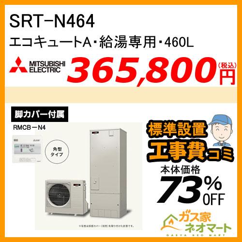 エコキュート SRT-N464 給湯専用 460L 三菱電機 Aシリーズ【リモコン+標準取替交換工事費込み】