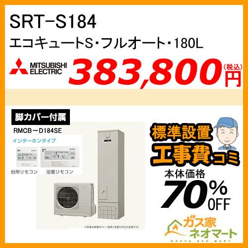 エコキュート SRT-S184 フルオート 薄型 180L 三菱電機 Sシリーズ【リモコン+標準取替交換工事費込み】