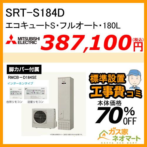 エコキュート SRT-S184D フルオート 薄型 180L 三菱電機 Sシリーズ[受注生産]【リモコン+標準取替交換工事費込み】