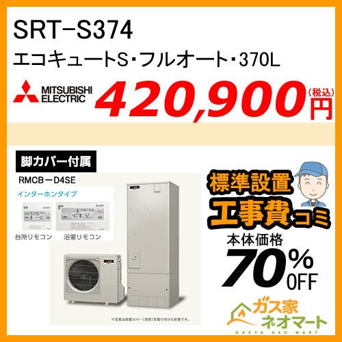 エコキュート SRT-S374 フルオート 370L 三菱電機 Sシリーズ【リモコン+標準取替交換工事費込み】