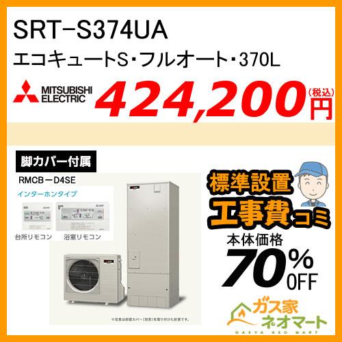 エコキュート SRT-S374UA フルオート 370L 三菱電機 Sシリーズ【リモコン+標準取替交換工事費込み】