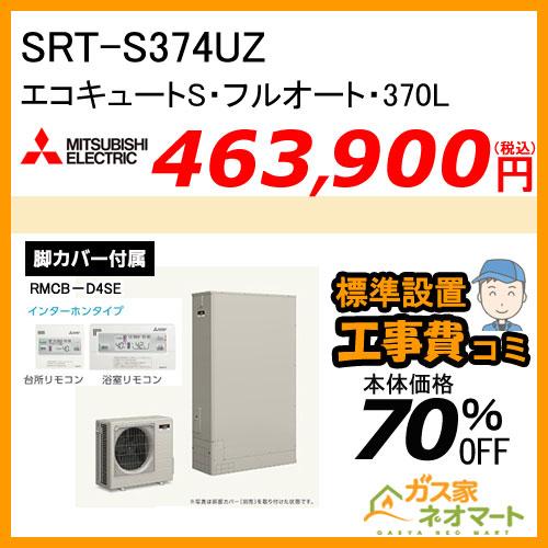 エコキュート SRT-S374UZ フルオート 薄型 370L 三菱電機 Sシリーズ【リモコン+標準取替交換工事費込み】