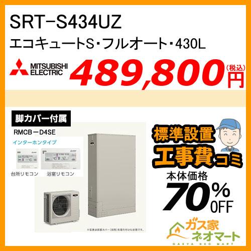 エコキュート SRT-S434UZ フルオート 薄型 430L 三菱電機 Sシリーズ【リモコン+標準取替交換工事費込み】