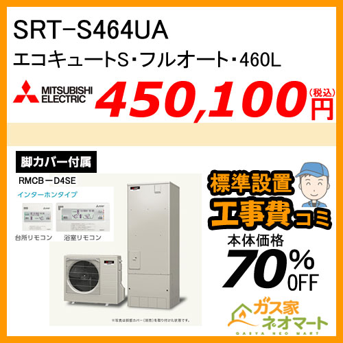 エコキュート SRT-S464UA フルオート 460L 三菱電機 Sシリーズ【リモコン+標準取替交換工事費込み】