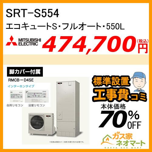 エコキュート SRT-S554 フルオート 550L 三菱電機 Sシリーズ【リモコン+標準取替交換工事費込み】